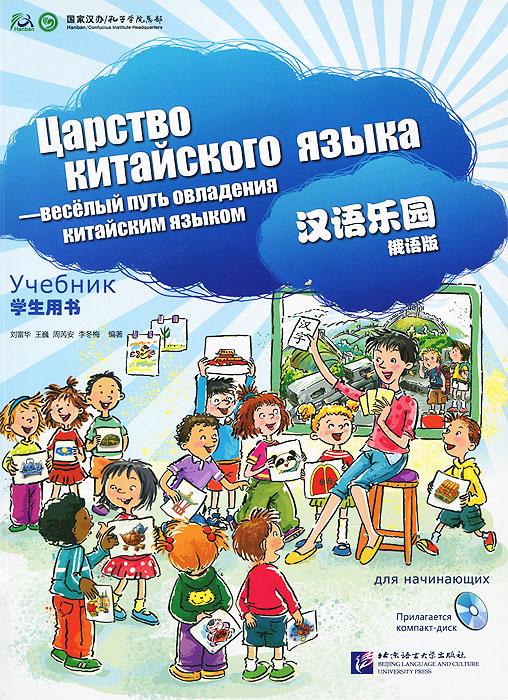 Царство китайского языка. Веселый путь овладения китайским языком. Учебник для начинающих (+ CD)