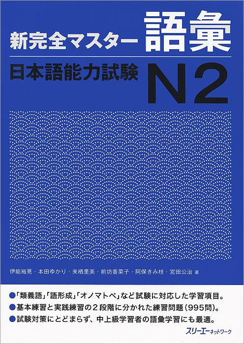Shin Kanzen Master: Vocabulary Goi JLPT: Japan Language Proficiency Test �2