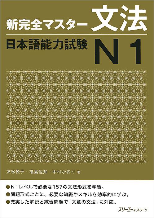 New Kanzen Master: Grammar Japanese Language Proficiency Test �1