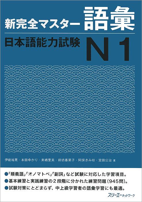 Shin Kanzen Master: Vocabulary Goi JLPT: Japan Language Proficiency Test №1