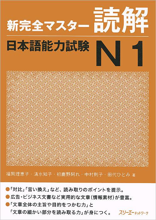 Shin Kanzen Master: Reading Dokkai JLPT: Japan Language Proficiency Test №1