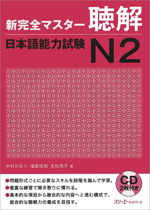 New Kanzen Master: Listening Japanese Language Proficiency Test �2 (+ 2 CD-ROM)