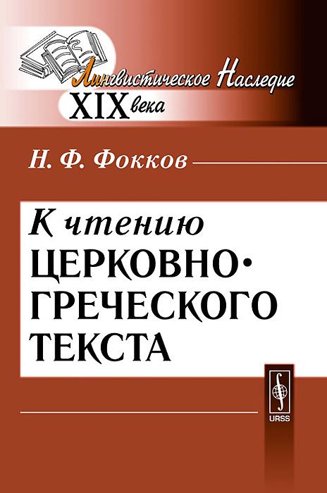 К чтению церковно-греческого текста