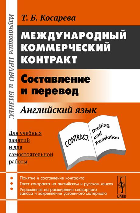 Международный коммерческий контракт. Составление и перевод