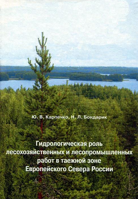 Гидрологическая роль лесохозяйственных и лесопромышленных работ в таежной зоне Европейского Севера России