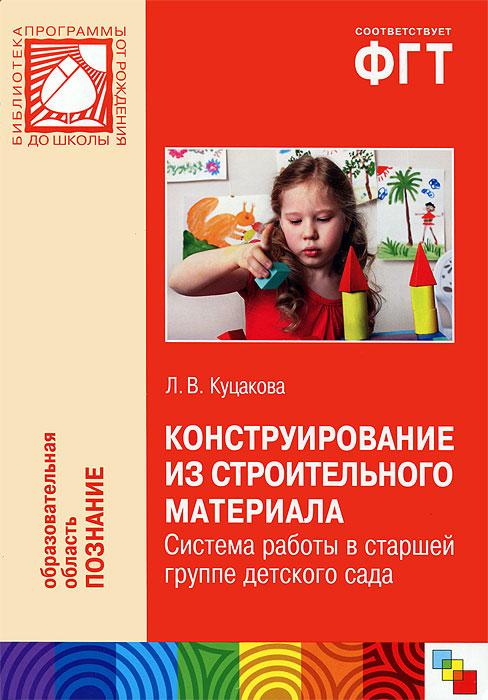 Купить Конструирование из строительного материала. Система работы в старшей группе детского сада, Л. В. Куцакова