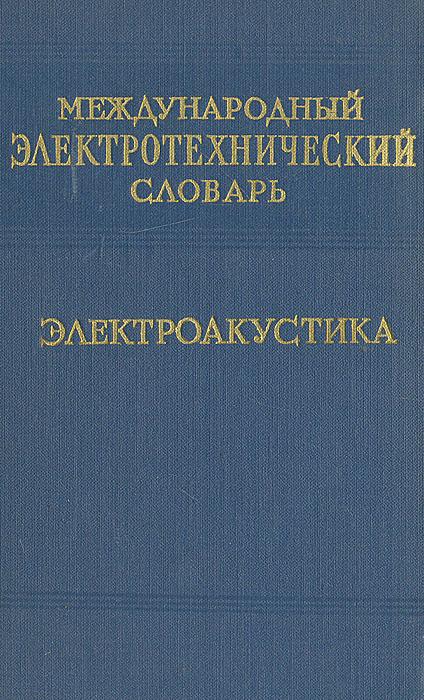 Международный электротехнический словарь. Электроакустика