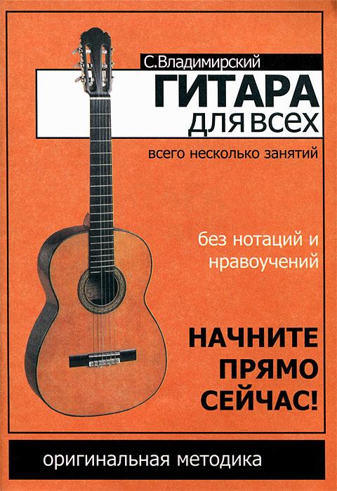 Гитара для всех ( 5-88186-402-6 )