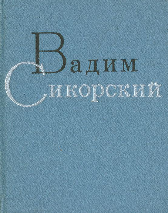 Вадим Сикорский. Избранные стихотворения