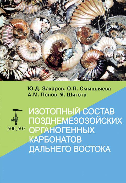 Изотопный состав позднемезозойских органогенных карбонатов Дальнего Востока