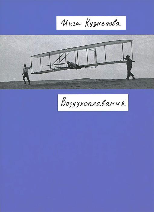 Воздухоплавания