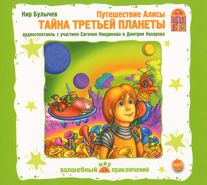 Путешествие Алисы. Тайна третьей планеты (аудиокнига MP3)