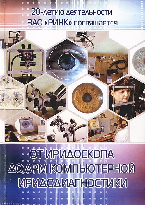 От иридоскопа до АРМ компьютерной иридодиагностики