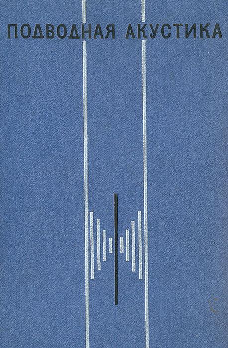 Подводная акустика