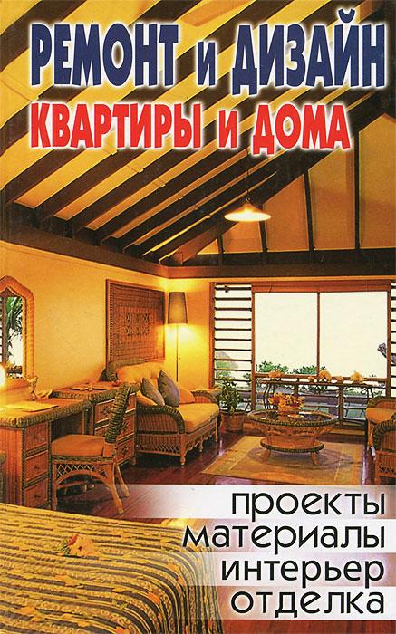 Ремонт и дизайн квартиры и дома
