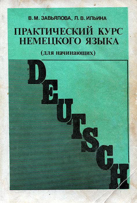 завьялова ильина практический курс немецкого языка ответы