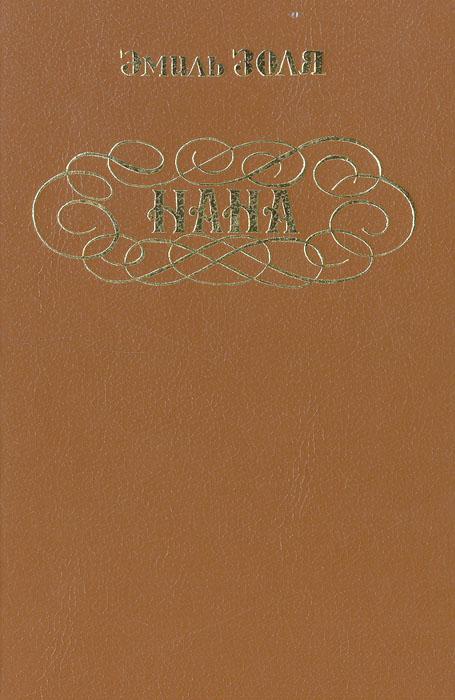 Книга НАНА