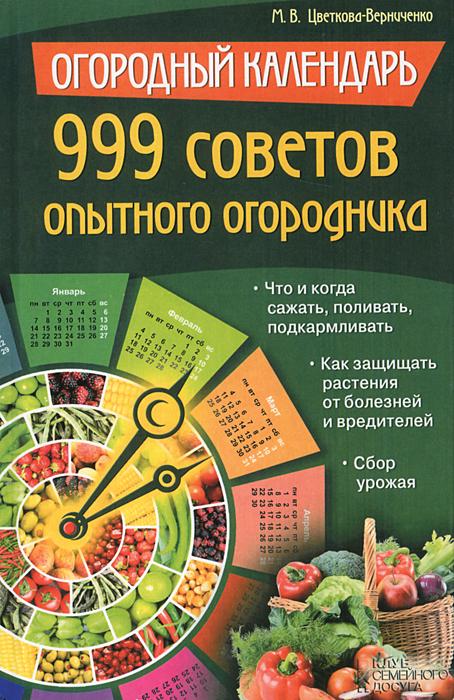 Огородный календарь. 999 советов опытного огородника