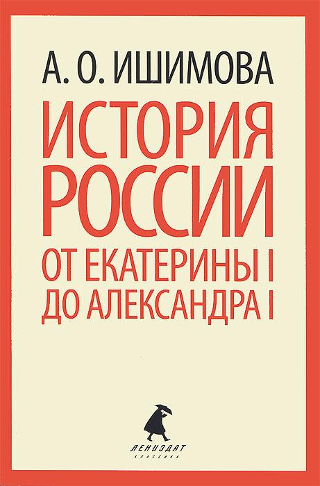 История России от Екатерины I до Александра I ( 978-5-4453-0114-1 )