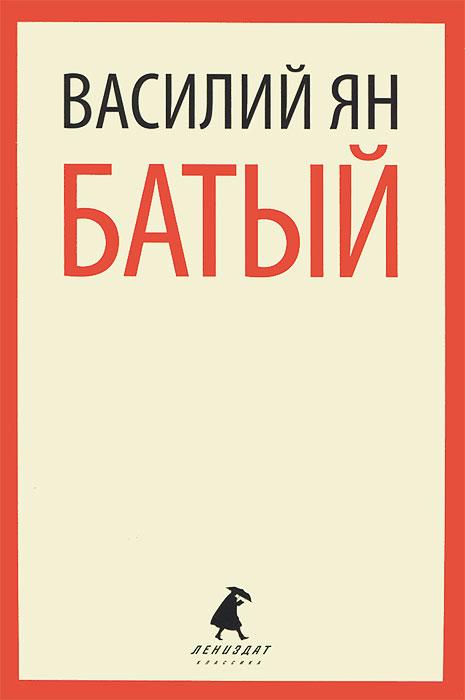 Книга Батый