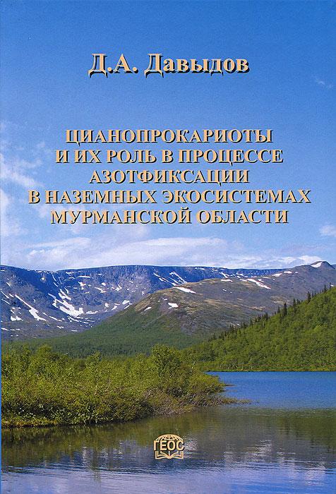 Цианопрокариоты и их роль в процессе азотфиксации в наземных экосистемах Мурманской области
