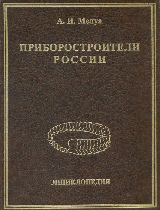 Приборостроители России. Энциклопедия