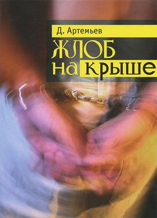 Zakazat.ru Жлоб на крыше. Д. Артемьев