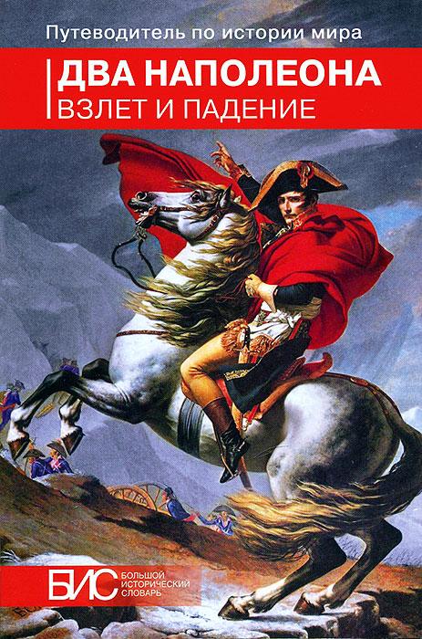 Два Наполеона. Взлет и падение ( 978-5-462-01365-2 )