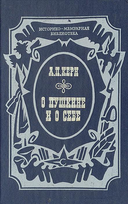 О Пушкине и о себе
