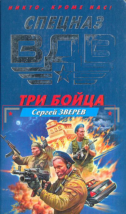 Три бойца. Сергей Зверев