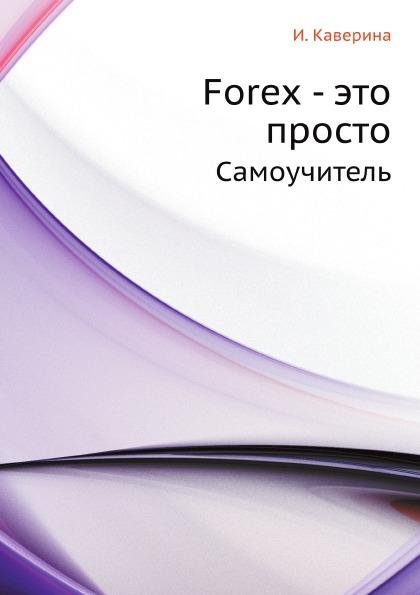Скачать самоучитель forex