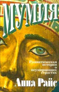 Мумия, или Проклятый Рамзес