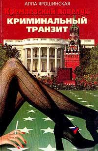 Кремлевский поцелуй: В 2 книгах. Книга 1. Криминальный транзит