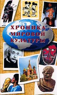 Хроника мировой культуры