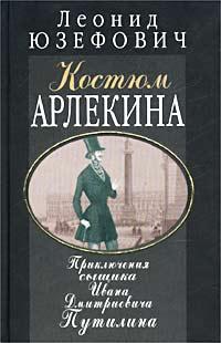 Костюм Арлекина. Приключения сыщика Ивана Дмитриевича Путилина