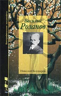 Семя Озириса, или Василий Розанов как последний ветхозаветный пророк