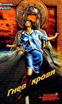 Гнев крови; Западня: Романы Серия: Русский транзит