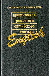книга практическая грамматика англ языка авторы качалова израилевичформат док текст