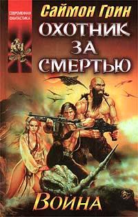 Охотник за смертью: Война