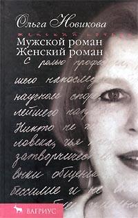Мужской роман. Женский роман