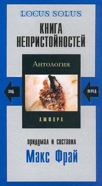 Книга непристойностей. Антология