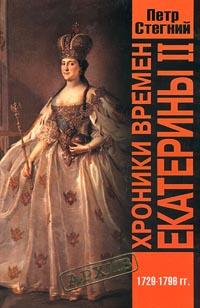 Хроники времен Екатерины II. 1729-1796 гг.