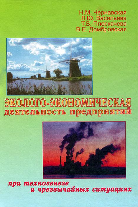 Эколого-экономическая деятельность предприятий при техногенезе и чрезвычайных ситуациях