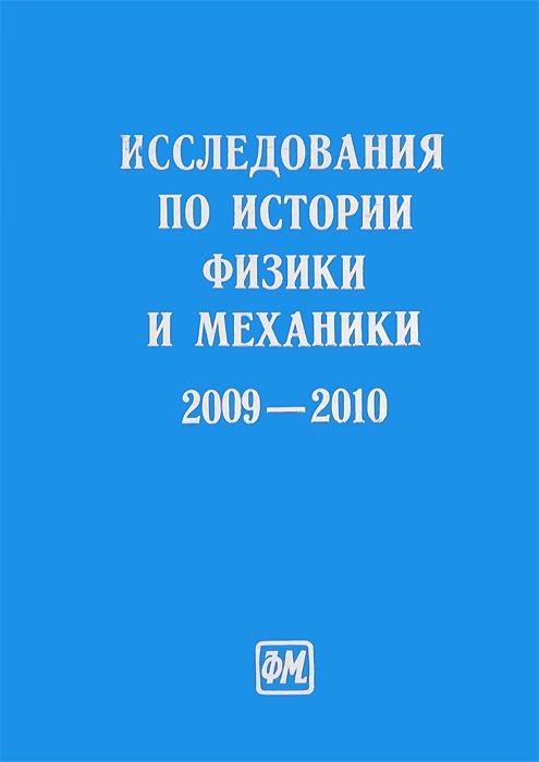 Исследования по истории физики и механики 2009--2010
