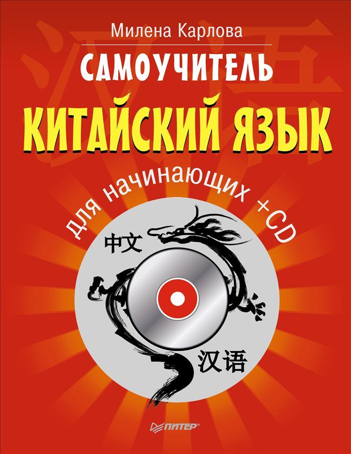 ��������� ���� ��� ����������. ����������� (+ CD)