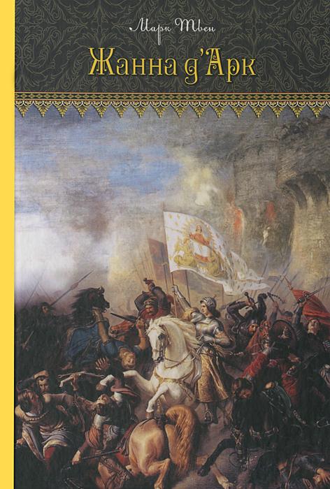 Книга Жанна Д'Арк
