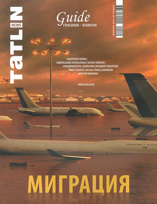 Tatlin News, №5/71/112, 2012