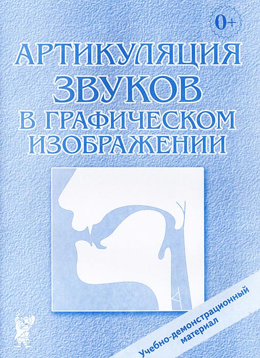 В русском языке звуков...  Артикуляция звуков в графическом изображении.  Учебно-демонстрационный материал.