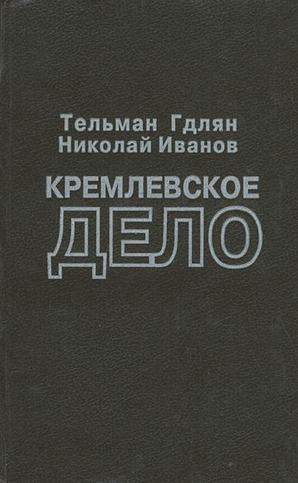 Кремлевское дело