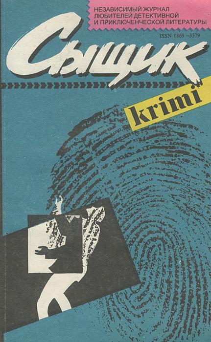 �����, �1, 1991
